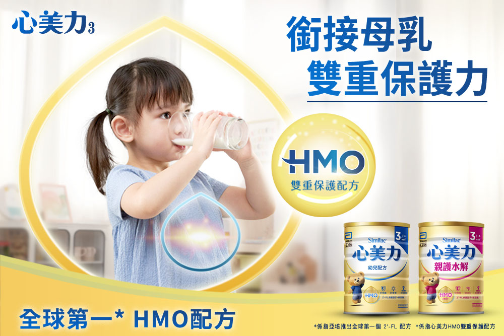 全新升級上市! 全球No.1心美力3 HMO配方,銜接母乳雙重保護力!