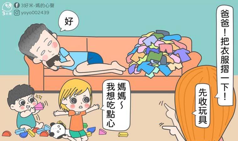 打掃家裡就是要總動員,全家才能一起快樂