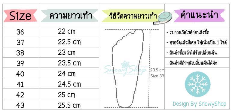วิธีวัดไซด์รองเท้า