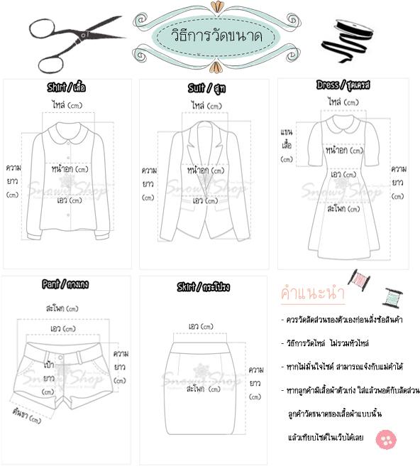 วิธีวัดไซด์เสื้อผ้า