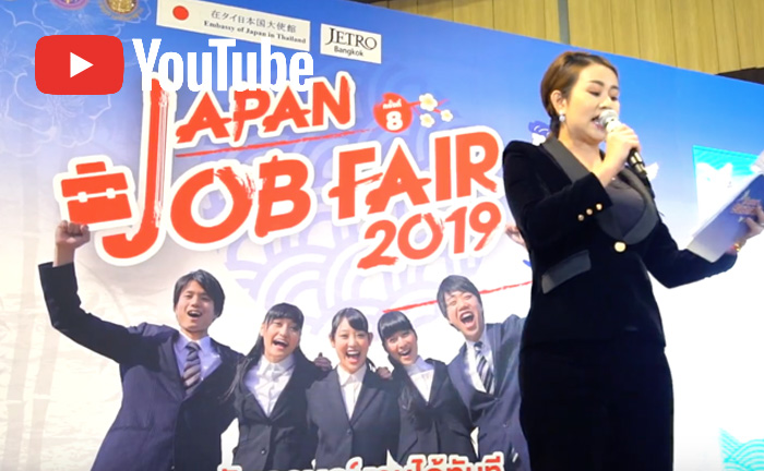 JAPAN JOB FAIR 2019 : SPECIAL MOVIE!