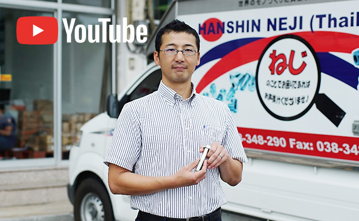 【Quick Delivery Service】 HANSHIN NEJI (THAILAND) is supplying high-quality screws in Thailand