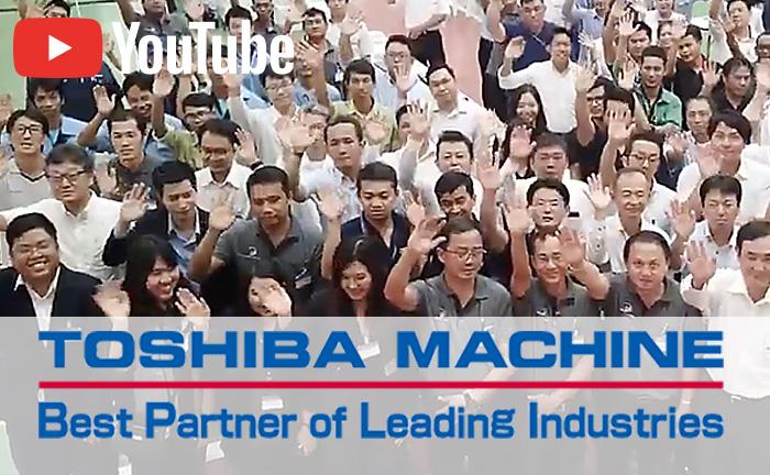 東芝機械グループの内覧会「Toshiba Machine Group Exhibition 2019」動画リポート!