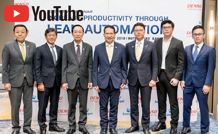 【スミポン×デンソー】MOU締結を記念して共同セミナーを開催!『タイの製造工程を改善+自動化する「リーン・オートメーション」とは?/そして、技術教育施設SIMTecの開設も予定』