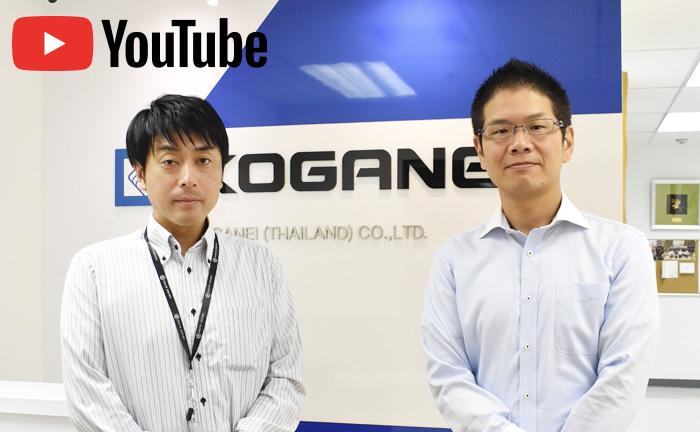 (อุปกรณ์นิวเมติก / การประหยัดพลังงาน) บทสัมภาษณ์ระหว่างประธานคนใหม่และคนเก่าของบริษัท KOGANEI (THAILAND) ! เสริมสร้างความเข้มแข็งให้กับการจัดทำระบบอัตโนมัติและการประหยัดพลังงานในประเทศไทย