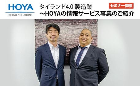 【告知・デジタル化・IoT化導入セミナー】HOYAとCSIがデジタル化セミナーを共催  ~タイで提供する製造業向けデジタル化ソリューション~