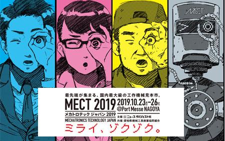 【日本・工作機械見本市】メカトロテックジャパン2019 開催