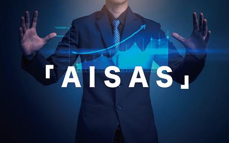 「役に立つ広告の法則 AISAS」BtoB企業の広告最前線 vol.04