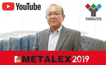 บทสัมภาษณ์ของบริษัท YAMAZEN (THAILAND) CO., LTD.  บริษัทสัญชาติญี่ปุ่นเดียวที่เข้าร่วมงาน METALEX ทั้งสิ้น 33 ครั้ง ส่งมอบบริการที่มีมูลค่าเพิ่มใหม่โดยฝ่ายเครื่องจักร, ฝ่ายเครื่องกล, ฝ่ายวิศวกรรมและผู้ผลิตแต่ละบริษัท