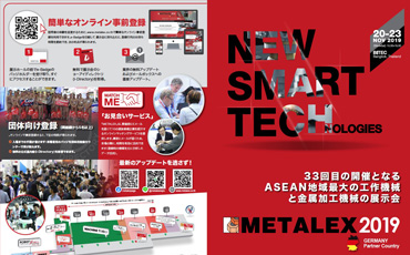 METALEX2019|日本語パンフレット
