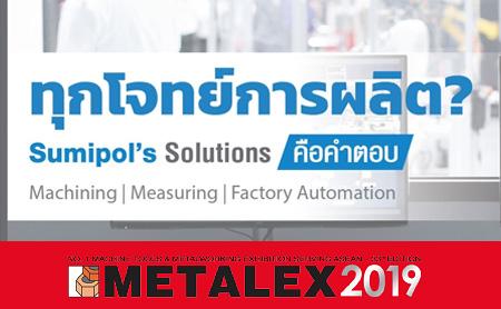 【タイ・METALEX2019告知】スミポンは生産性向上ニーズに、あらゆるテクノロジーと独自ソリューションでお応えします!〈FA・自動化・IoT〉