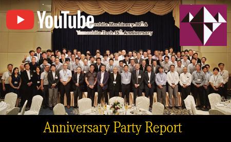 รายงานบรรยากาศงานปาฐกถาและงานเฉลิมฉลองเนื่องในโอกาสครบรอบก่อตั้ง 90 ปีของบริษัท Yamashita Machinery และครบรอบก่อตั้ง 15 ปีของบริษัท Yamashita Tech (Thailand)