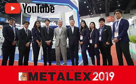 METALEX 2019 Accretech (Thailand) Co., Ltd./東京精密 動画リポート!【三次元座標測定機/タイ】