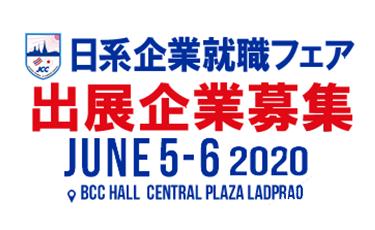 【タイ・人材採用・出展料早割り】 Japan Job Fair2020出展企業募集中(バンコク日本人商工会議所主催)