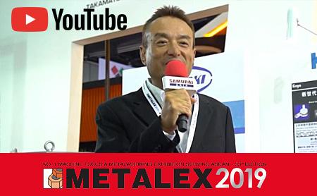 METALEX 2019 光洋機械工業タイ 動画リポート!【研削盤・オーバーホール/タイ】