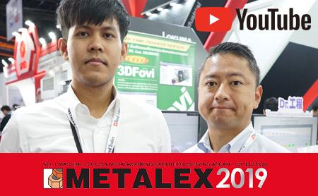 METALEX 2019 米沢工機タイランド 動画リポート!【シーセット・3Dビューア/タイ】