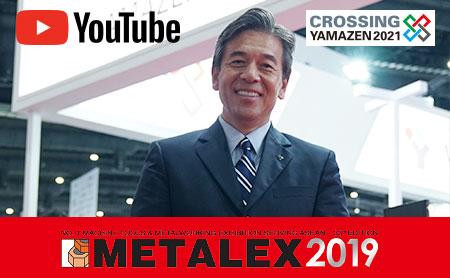 METALEX2019 山善テーマ「CROSSING YAMAZEN」!ソリューションプロバイターへ