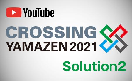 METALEX2019 CROSSING YAMAZEN 動画プレゼンテーション 2
