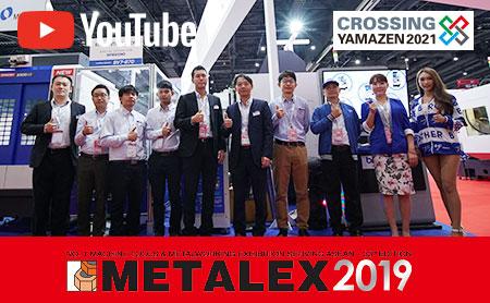 「METALEX2019」 山善タイの出展メーカーによる動画紹介!ブラザー工業 【コンパクトマシニングセンタ・ローディングシステム/タイ】