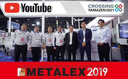 「METALEX2019」 山善タイの出展メーカーによる動画紹介!シチズンマシナリー 【CNC自動旋盤/タイ】