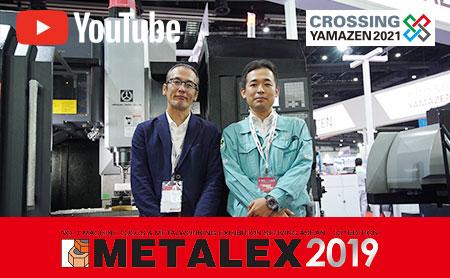 「METALEX2019」 山善タイの出展メーカーによる動画紹介!山崎技研 【立型マシニングセンタ/タイ】