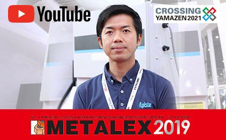 「METALEX2019」 山善タイの出展メーカーによる動画紹介!アピステ【高性能粉塵機/タイ】