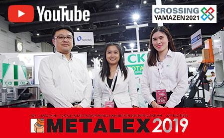 「METALEX2019」 山善タイの出展メーカーによる動画紹介!CKD 【助力装置・パワフルアーム/タイ】