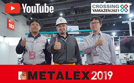 「METALEX2019」 山善タイの出展メーカーによる動画紹介!北越工業・AIRMAN 【高所作業車/タイ】