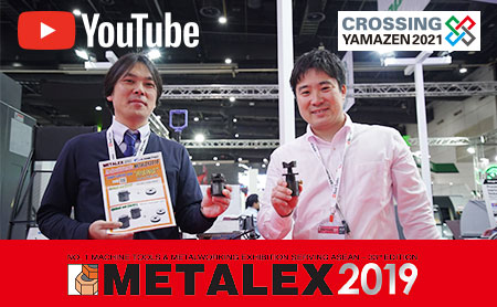 「METALEX2019」 山善タイの出展メーカーによる動画紹介!カネテック【ハンディサポートジャッキ/タイ】