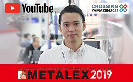 「METALEX2019」 山善タイの出展メーカーによる動画紹介!ロブテックス 【ブラインドリベット・リベッター/タイ】
