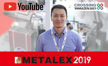 「METALEX2019」 山善タイの出展メーカーによる動画紹介!マグネスケール 【デジタルゲージ/タイ】