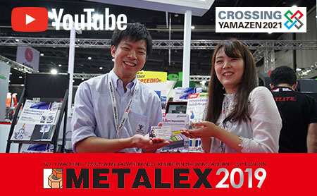 「METALEX2019」 山善タイの出展メーカーによる動画紹介!メトロール【ツールセッタ/タイ】