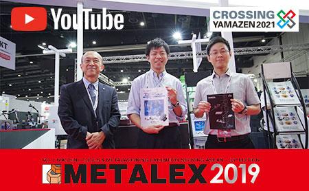 「METALEX2019」 山善タイの出展メーカーによる動画紹介!ナベヤ【マグネットチャック/タイ】