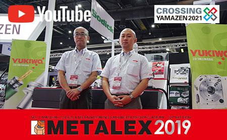 「METALEX2019」 山善タイの出展メーカーによる動画紹介!ユキワ精工【ツーリングシステム /タイ】