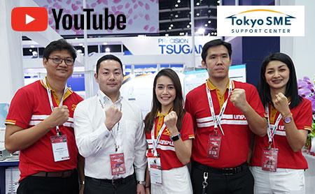 UNIPULSE Corporation ผู้ผลิตเครื่องมือวัด! นำเสนอโดยสำนักงานส่งเสริมวิสาหกิจขนาดกลางและขนาดย่อมแห่งมหานครโตเกียว (Tokyo SME)
