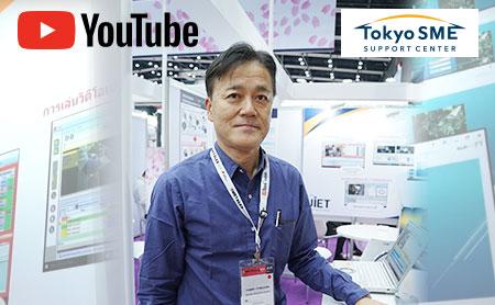 Nihon Seiko Giken Co.,Ltd.ผู้ให้บริการซอฟต์แวร์สนับสนุนกิจกรรมการปรับปรุง ! นำเสนอโดยสำนักงานส่งเสริมวิสาหกิจขนาดกลางและขนาดย่อมแห่งมหานครโตเกียว (Tokyo SME)