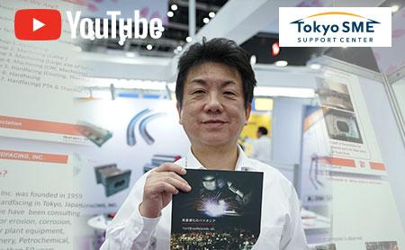 TOKYO HARDFACING, INC. ผู้ริเริ่มการชุบผิวโลหะ! นำเสนอโดยสำนักงานส่งเสริมวิสาหกิจขนาดกลางและขนาดย่อมแห่งมหานครโตเกียว (Tokyo SME)