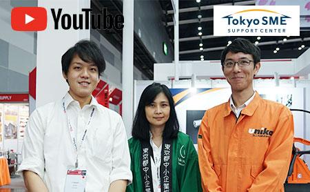 Unika Company Limited ผู้ให้บริการดอกสว่านและเลื่อยหลุม! นำเสนอโดยสำนักงานส่งเสริมวิสาหกิจขนาดกลางและขนาดย่อมแห่งมหานครโตเกียว (Tokyo SME)