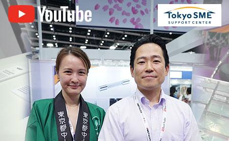 YUKI Precision Co., Ltd.ผู้ให้บริการเทคโนโลยีการกลึงแบบละเอียด! นำเสนอโดยสำนักงานส่งเสริมวิสาหกิจขนาดกลางและขนาดย่อมแห่งมหานครโตเกียว (Tokyo SME)