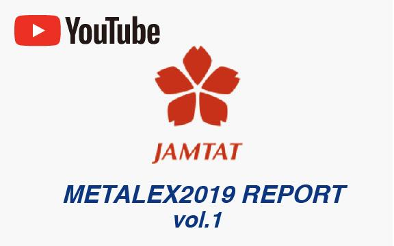 "【METALEX 2019】 JAMTAT加盟企業の動画インタビュー ""自動化推進に貢献する機械・ソリューション"""