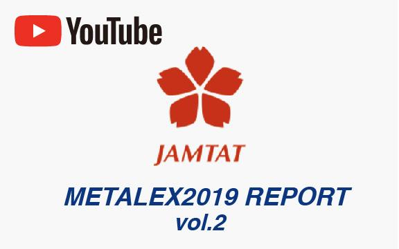 【METALEX 2019】 JAMTAT加盟企業のご紹介(vol.1)!テーマは「スマート・テクノロジー」