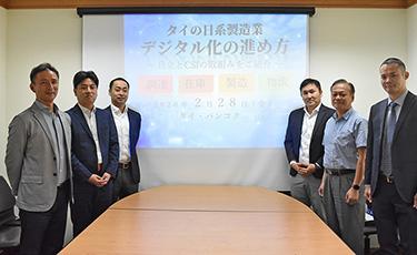 日立アジア×C.S.I.共同セミナー!タイの製造業・物流企業へ「デジタル改善」を提案