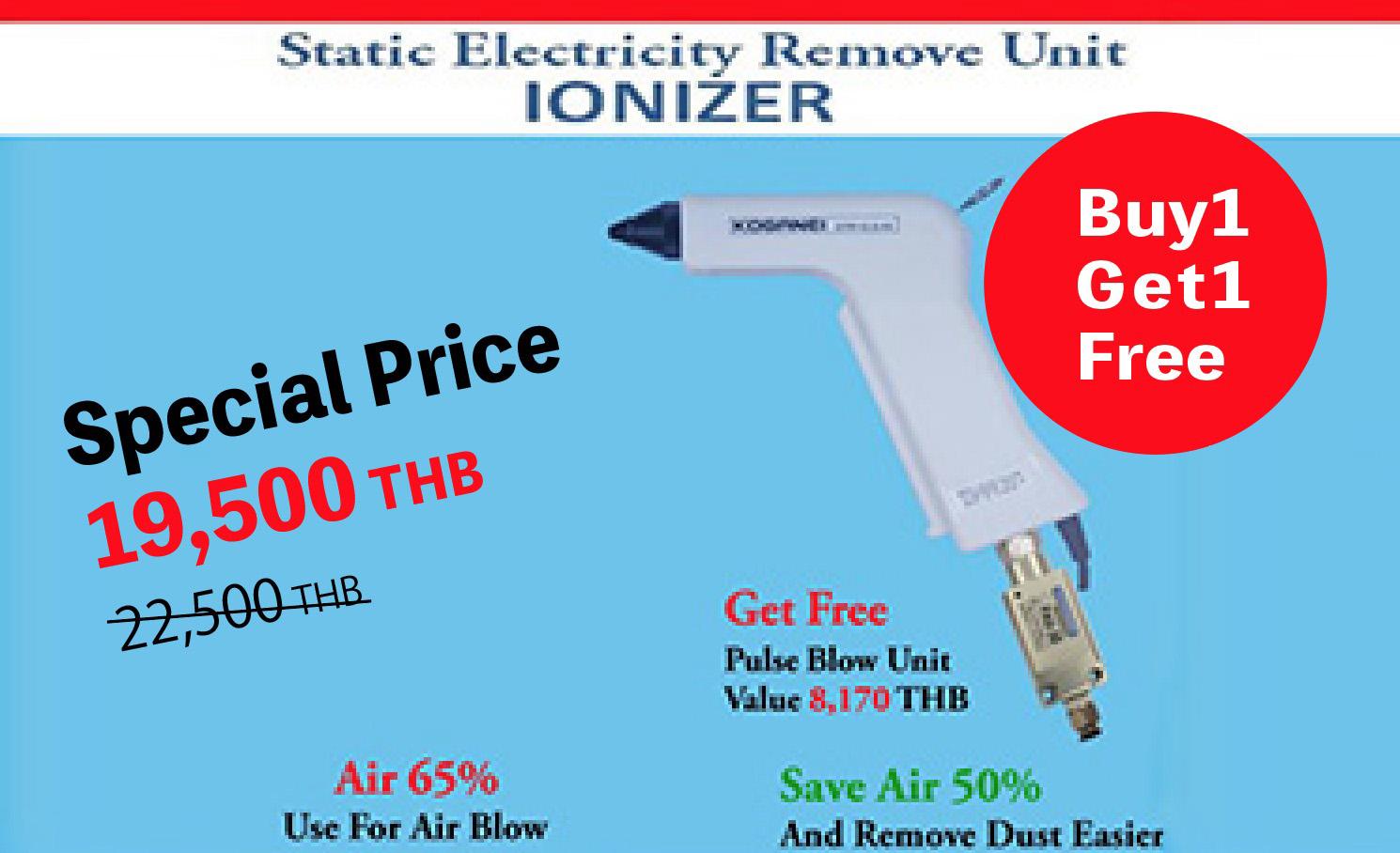 KOGANEI Ionizer Gun ปืนกำจัดไฟฟ้าสถิต เพื่อช่วยในการประหยัดพลังงานที่จะทำให้โรงงานของคุณประหยัดค่าใช้จ่ายไปได้มาก 50% พิเศษสุดกับโปรโมชั่นซื้อ 1 แถมอีก 1 จนถึงสิ้นเดือนพฤษภาคม 63 เท่านั้น!