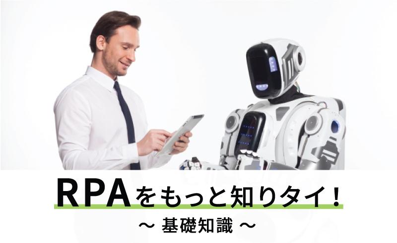 第1回:RPAをもっと知りタイ!業務自動化への一歩 ~基礎知識~ C.S.I.タイランド