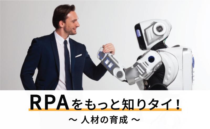 第2回:RPAをもっと知りタイ!業務自動化への一歩 ~人材の育成~ C.S.I.タイランド