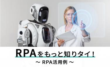 第3回:RPAをもっと知りタイ!業務自動化を実践 ~RPA活用例~ C.S.I.タイランド