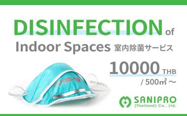 【ウイルス対策】 今こそ知りたい、安心できるタイの職場環境づくり ~サニプロの室内除菌~