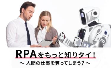 第4回:RPAをもっと知りタイ!業務自動化を実践 ~タイ政府新制度(e-Tax等)との連携~ C.S.I.タイランド