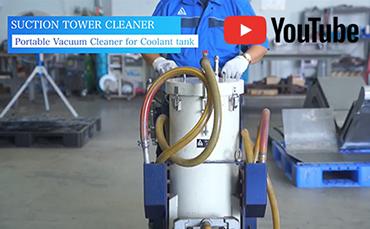 クーラント液の劣化を防ぎ、切削性向上に貢献!白山のサクションタワークリーナー【タイ・工場環境改善】