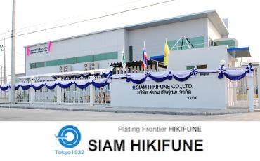 (การชุบผิว / บริษัท SIAM HIKIFUNE) ปัจจุบันและอนาคตของกลุ่มผู้เชี่ยวชาญด้านการชุบผิวที่เข้ามาเรียนรู้ในโรงงานที่ประเทศไทย